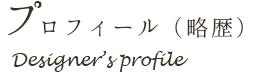 プロフィール/profile